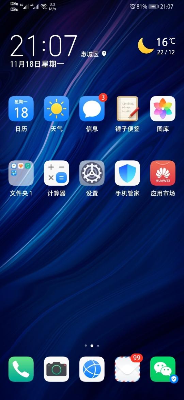 Screenshot_20191118_210758_com.huawei.android.launcher.jpg