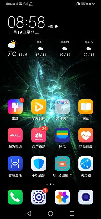 Screenshot_20191119_085847_com.huawei.android.launcher.jpg