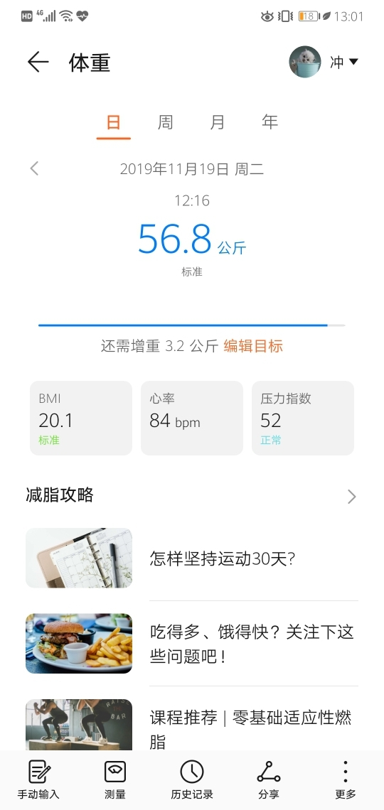 Screenshot_20191119_130138_com.huawei.health.jpg
