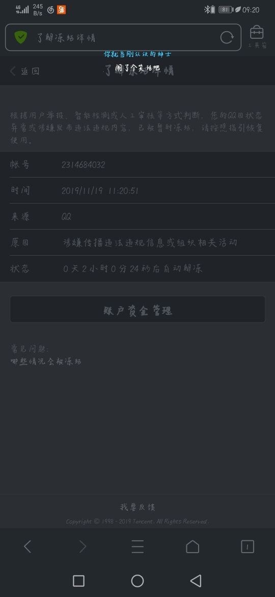 Screenshot_20191120_092035_com.tencent.mtt.jpg