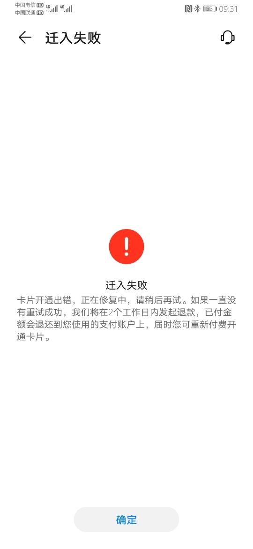 Screenshot_20191120_093135_com.huawei.wallet.jpg