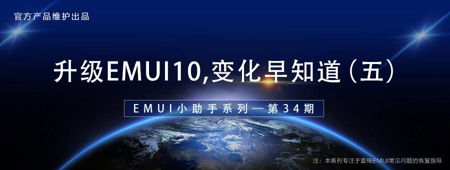 EMUI小助手-34期logo.png