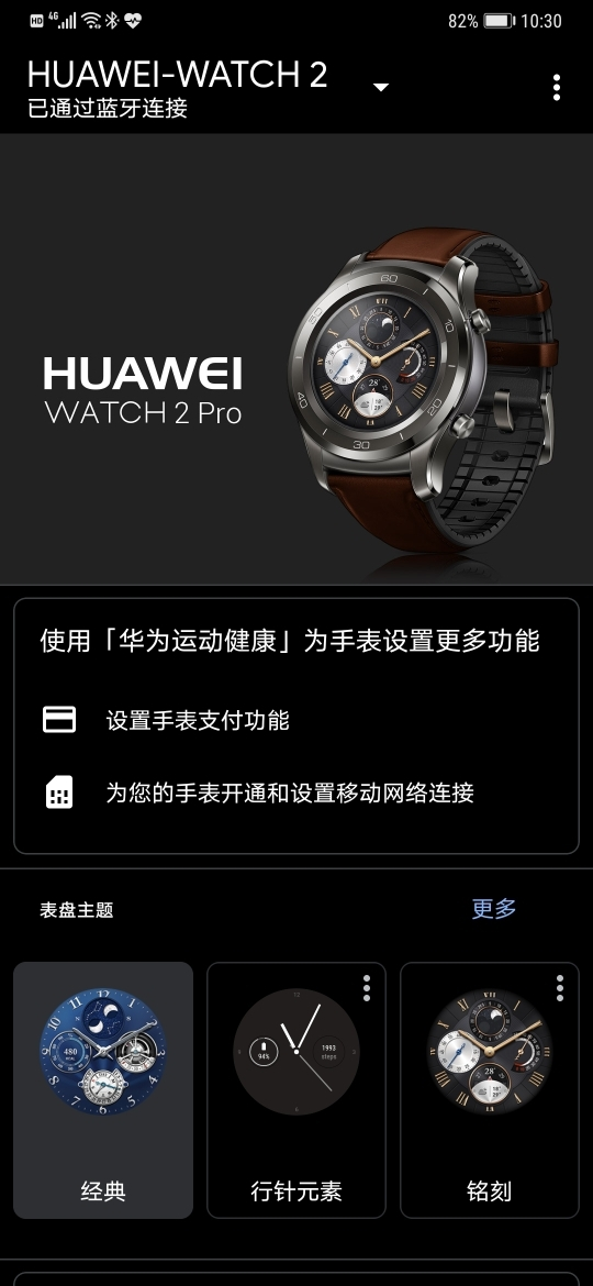 Screenshot_20191120_103005_com.google.android.wearable.app.cn.jpg