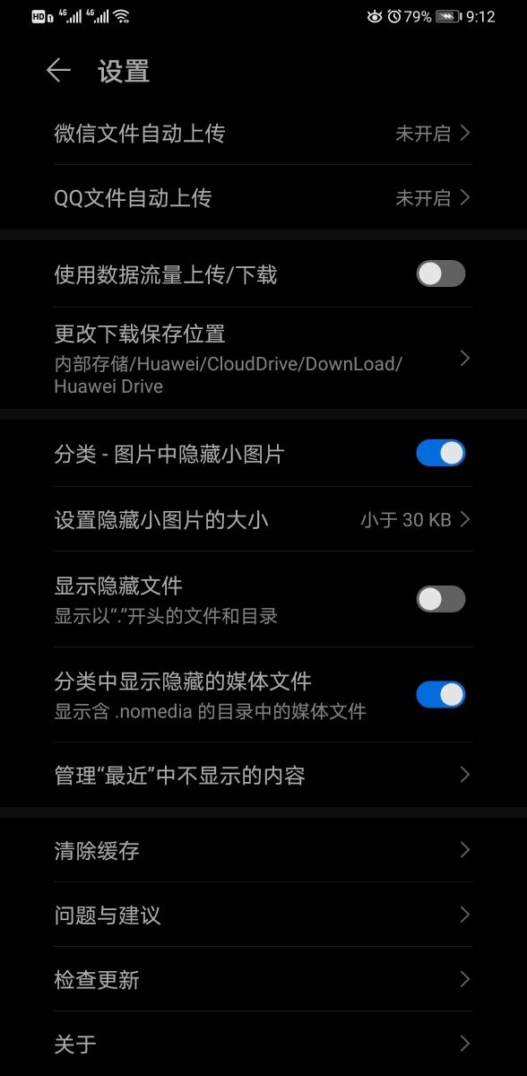 Screenshot_20191120_211226_com.huawei.hidisk.jpg