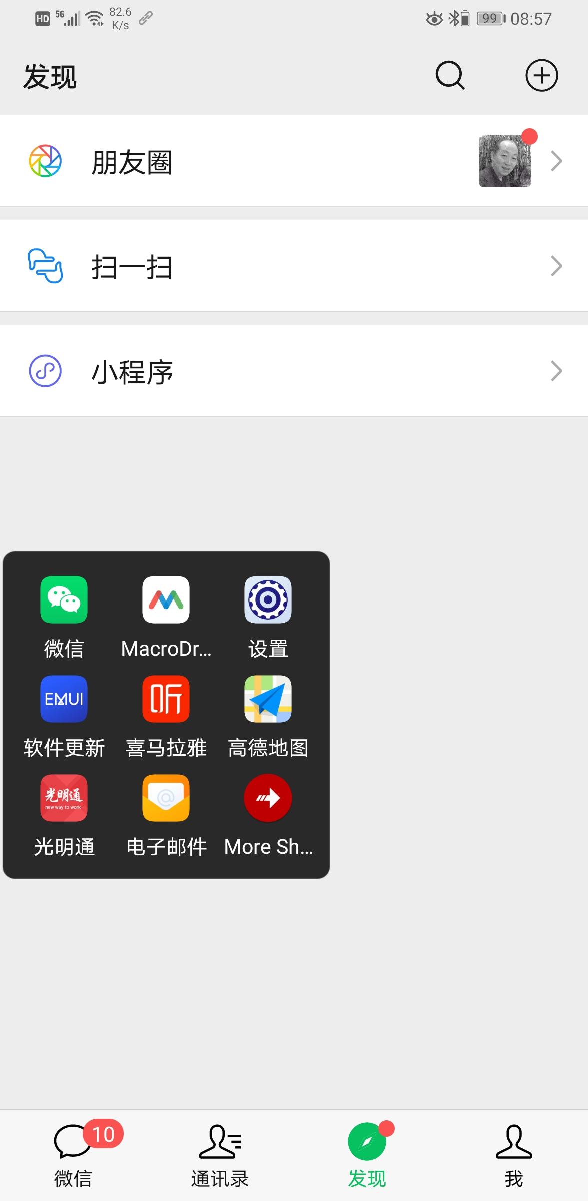 Screenshot_20191121_085741_com.tencent.mm.jpg
