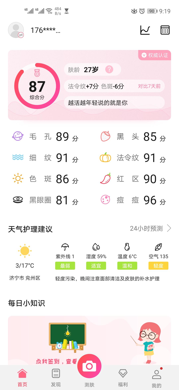 Screenshot_20191121_091900_com.huawei.hwfairy.jpg
