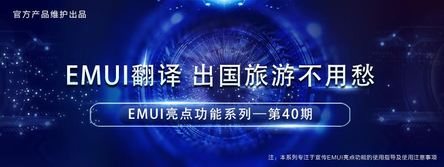 40-EMUI翻译.png