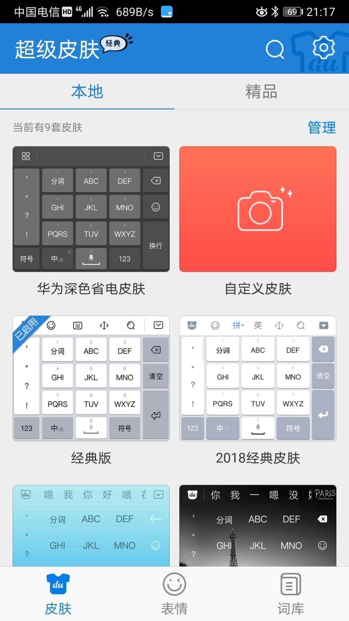 Screenshot_20191121_211716_com.baidu.input_huawei.jpg