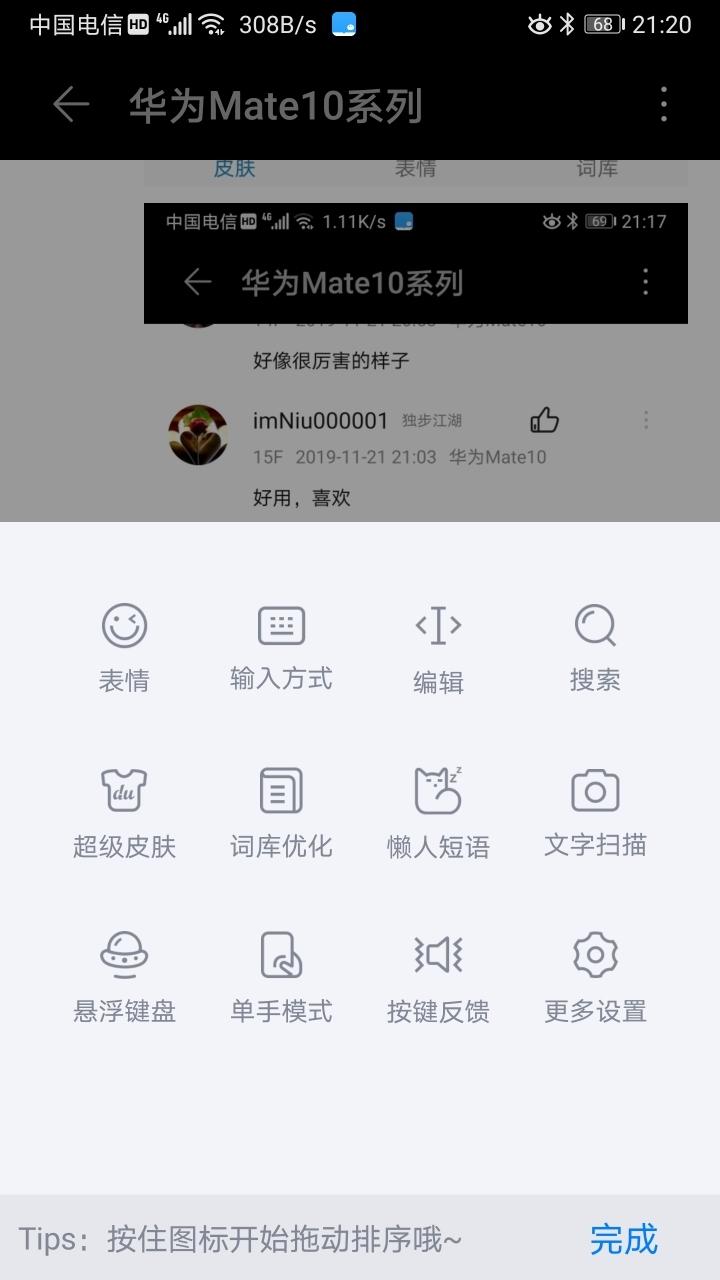 Screenshot_20191121_212047_com.huawei.fans.jpg