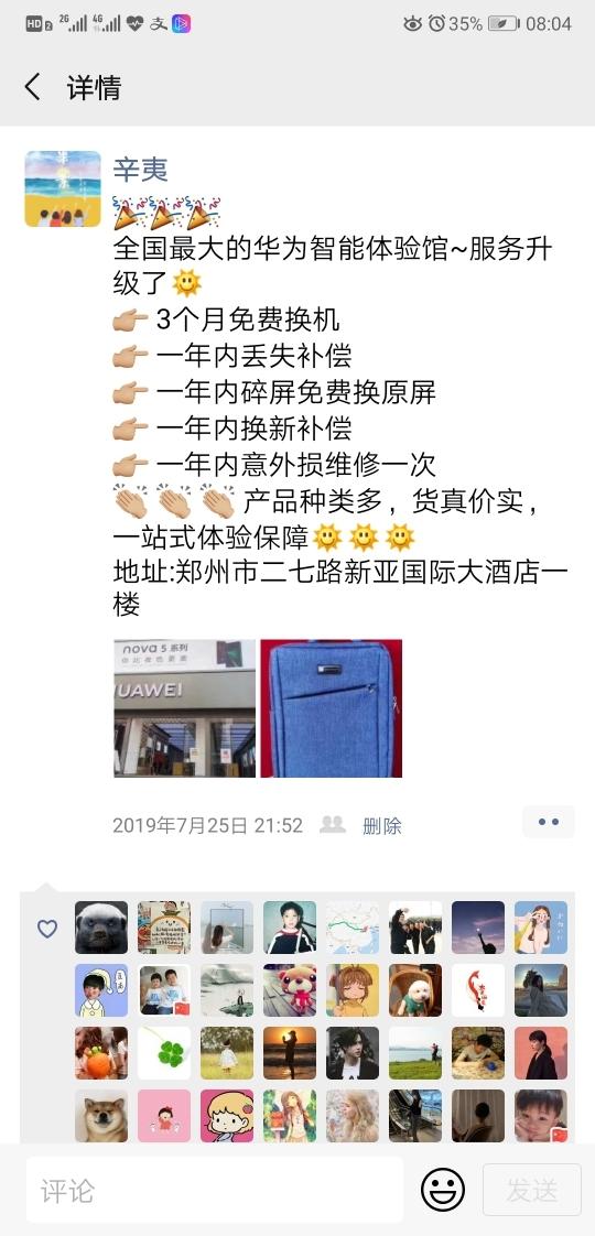 Screenshot_20191122_080411_com.tencent.mm.jpg