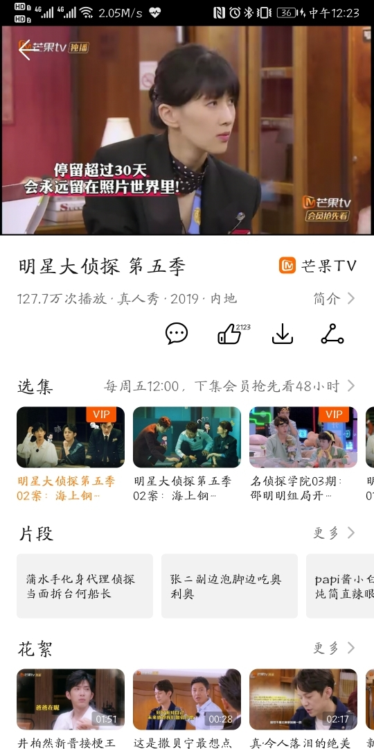 Screenshot_20191122_122310_com.huawei.himovie.jpg