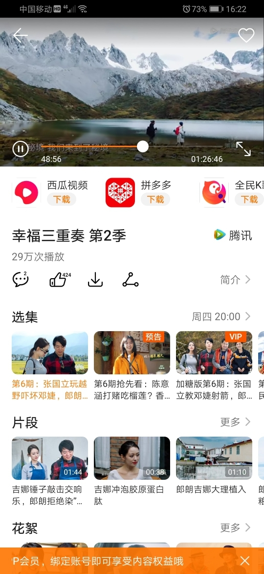 Screenshot_20191122_162250_com.tencent.qqlivehuawei.jpg