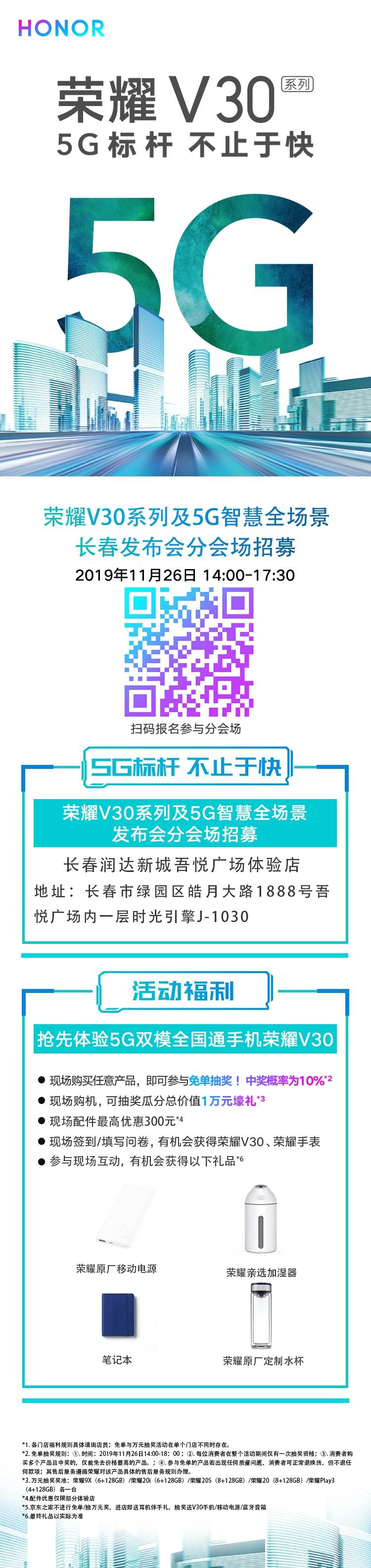 V30分会场招募长图.jpg