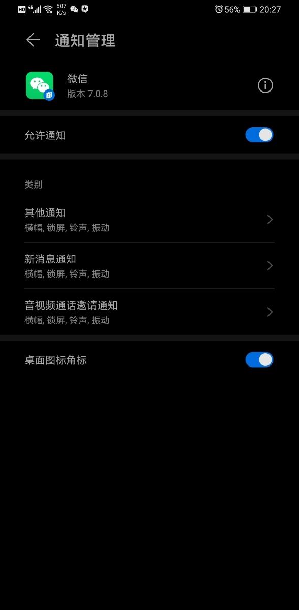 Screenshot_20191122_202719_com.huawei.systemmanager.jpg