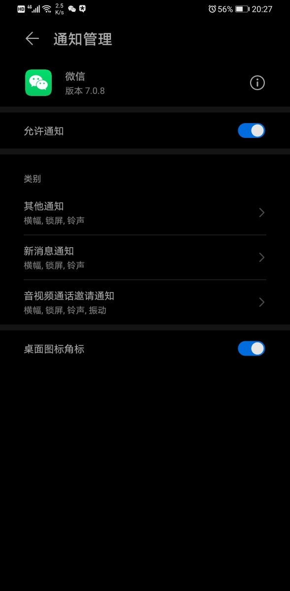 Screenshot_20191122_202739_com.huawei.systemmanager.jpg