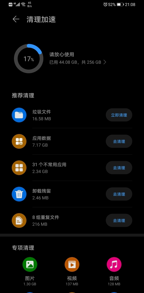 Screenshot_20191122_210825_com.huawei.systemmanager.jpg