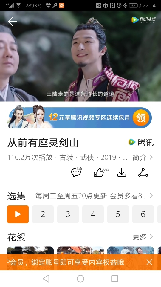 Screenshot_20191122_221446_com.tencent.qqlivehuawei.jpg