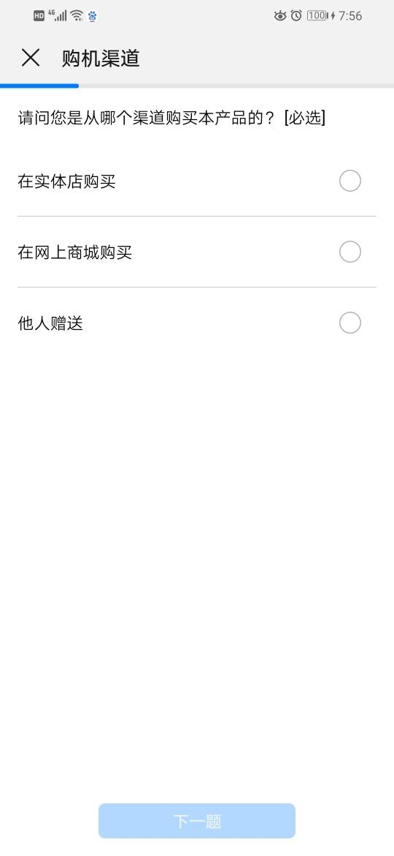 Screenshot_20191123_075603_com.huawei.phoneservice.jpg