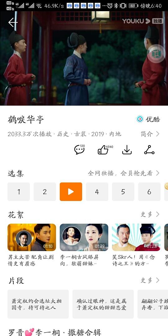 Screenshot_20191122_184009_com.huawei.himovie.jpg