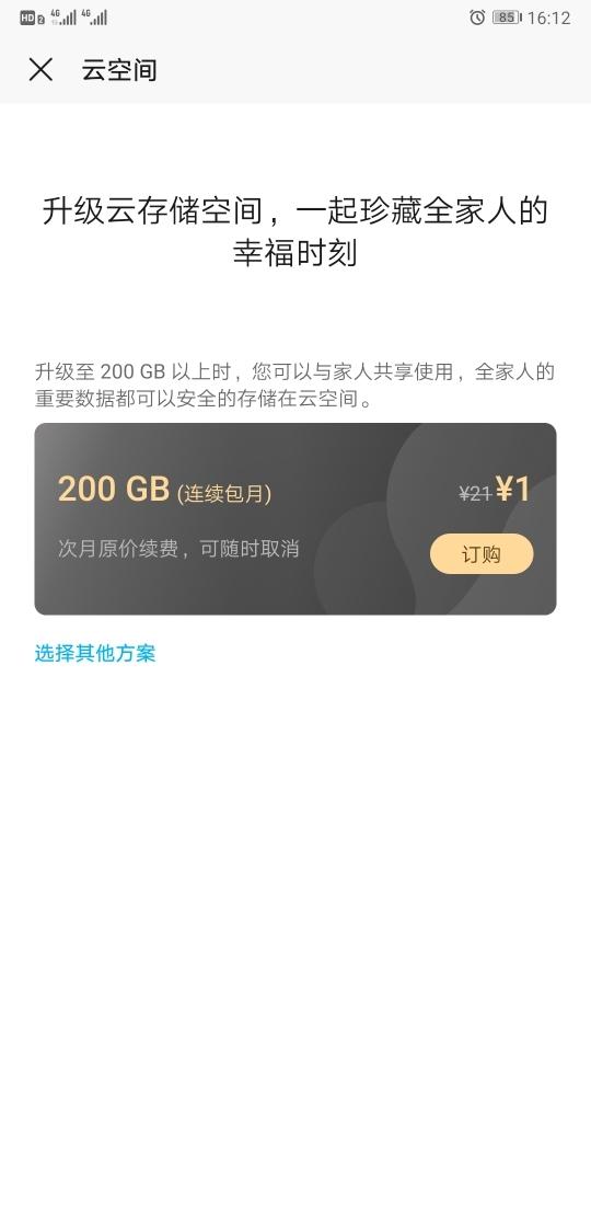 Screenshot_20191124_161300_com.huawei.hidisk.jpg