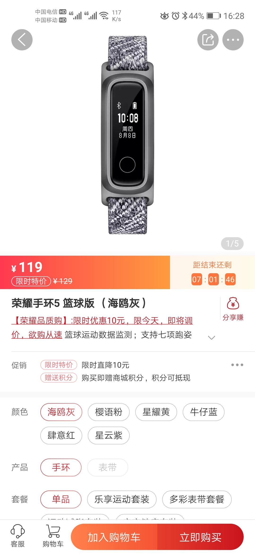 Screenshot_20191124_162813_com.vmall.client.jpg