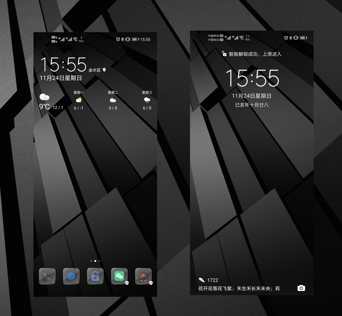 unlock_wallpaper_0_副本.jpg