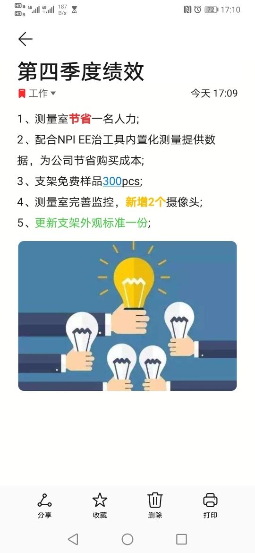 Screenshot_20191125_171033_com.huawei.notepad.jpg