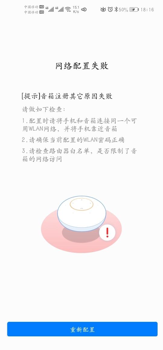 Screenshot_20191125_181639_com.huawei.smartspeaker.jpg