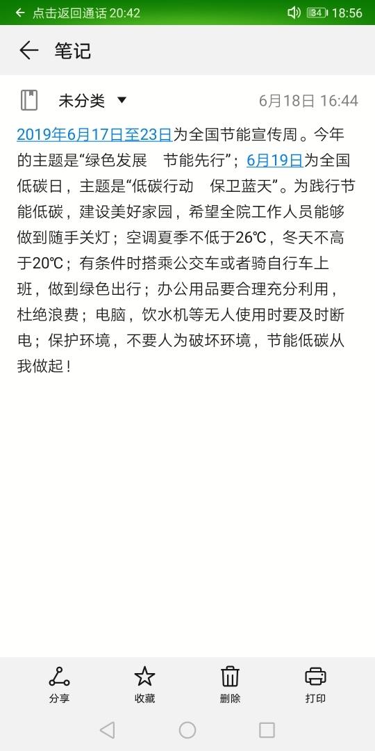 Screenshot_20191125_185625_com.example.android.notepad.jpg