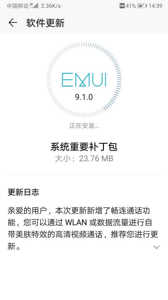 Screenshot_20191126_143944_com.huawei.android.hwouc.jpg