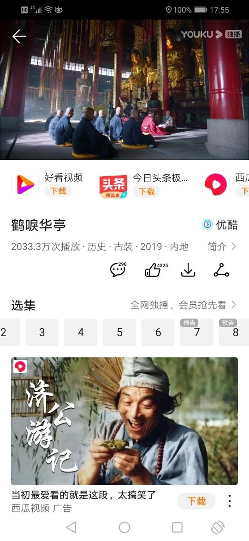 Screenshot_20191122_175513_com.huawei.himovie.jpg