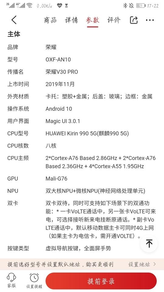 Screenshot_20191126_172222_com.vmall.client.jpg