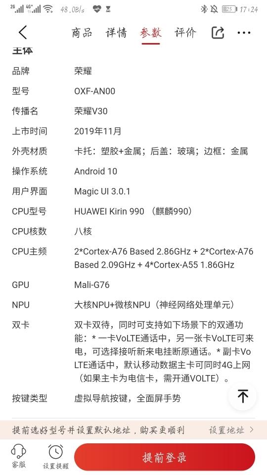 Screenshot_20191126_172420_com.vmall.client.jpg