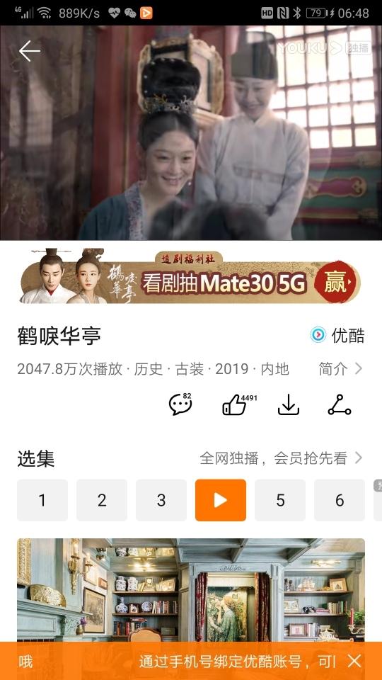 Screenshot_20191123_064838_com.huawei.himovie.jpg