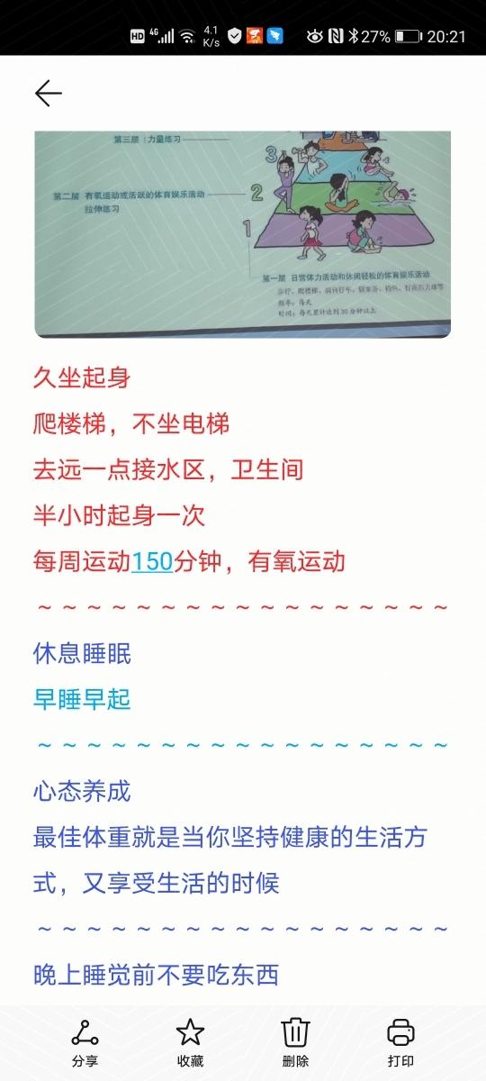 Screenshot_20191126_202130_com.huawei.notepad.jpg