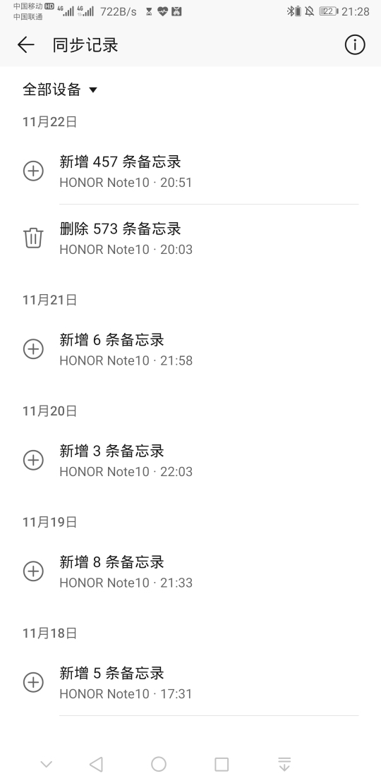 Screenshot_20191126_212823_com.huawei.hidisk.jpg