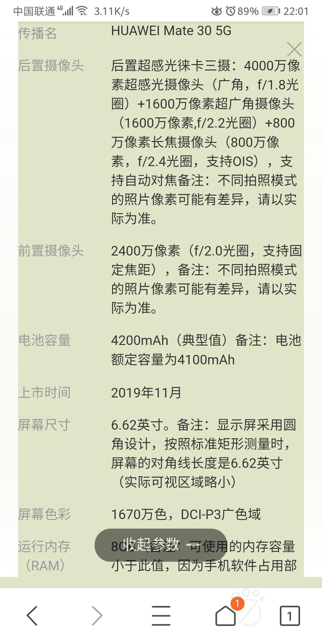 Screenshot_20191126_220135_com.tencent.mtt.jpg