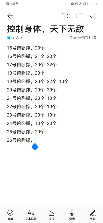 Screenshot_20191126_232114_com.huawei.notepad.jpg