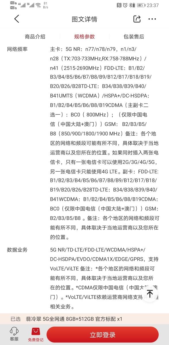 Screenshot_20191126_233747_com.vmall.client.jpg