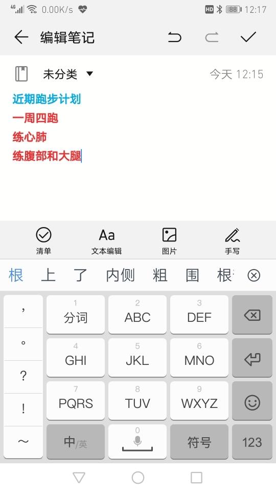 Screenshot_20191127_121705_com.example.android.notepad.jpg