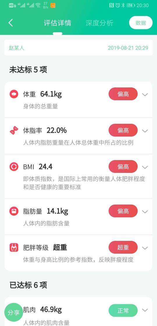 Screenshot_20190821_203054_cn.com.bodivis.mybody.jpg