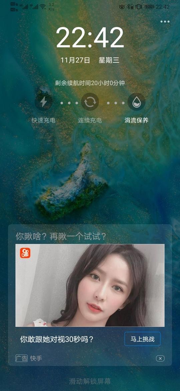 Screenshot_20191127_224225_com.android.keyguard.jpg