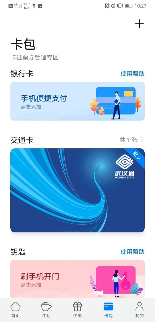 Screenshot_20191129_102717_com.huawei.wallet.jpg