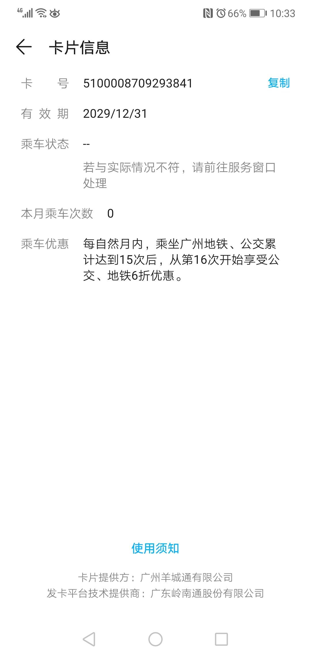 Screenshot_20191129_103320_com.huawei.wallet.jpg