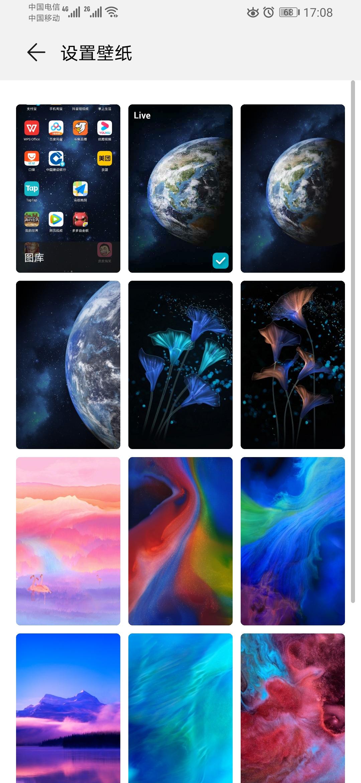 Screenshot_20191129_170838_com.huawei.android.thememanager.jpg
