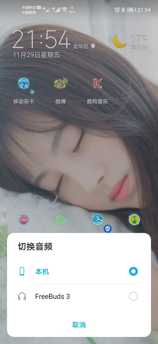 Screenshot_20191129_215453_com.huawei.iconnect.jpg
