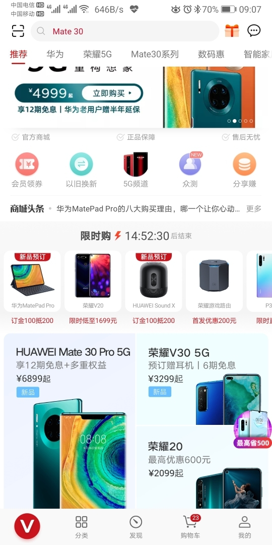 Screenshot_20191130_090729_com.vmall.client.jpg