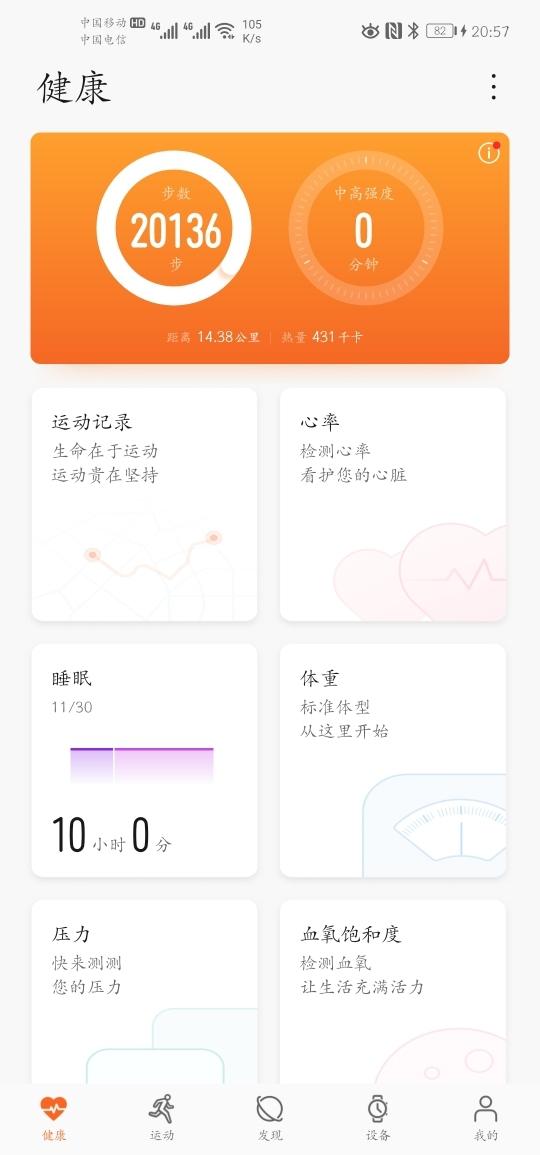 Screenshot_20191130_205739_com.huawei.health.jpg