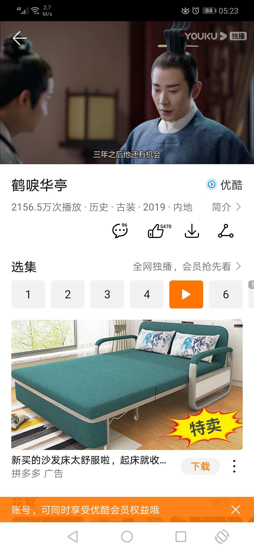 Screenshot_20191127_052346_com.huawei.himovie.jpg