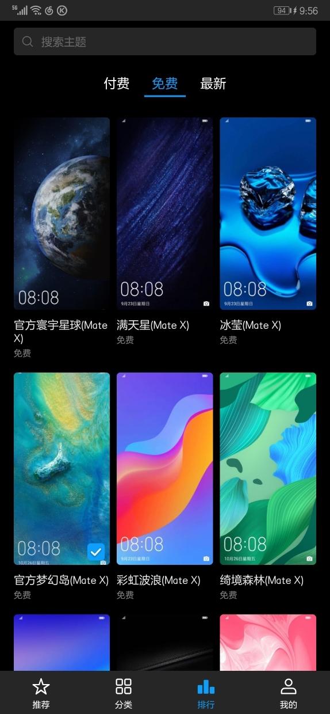 Screenshot_20191201_215614_com.huawei.android.thememanager.jpg